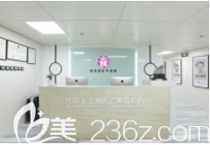 北京上上相医疗美容诊所分诊台