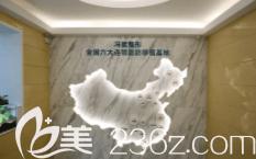 北京东方和谐医疗美容诊所分诊台