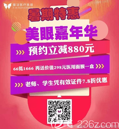 北京紫洁医美暑期美眼嘉年华整形活动宣传图