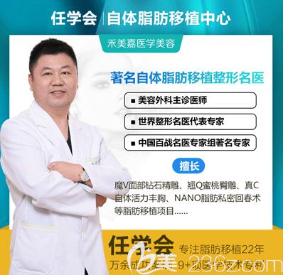 北京禾美嘉任学会医生