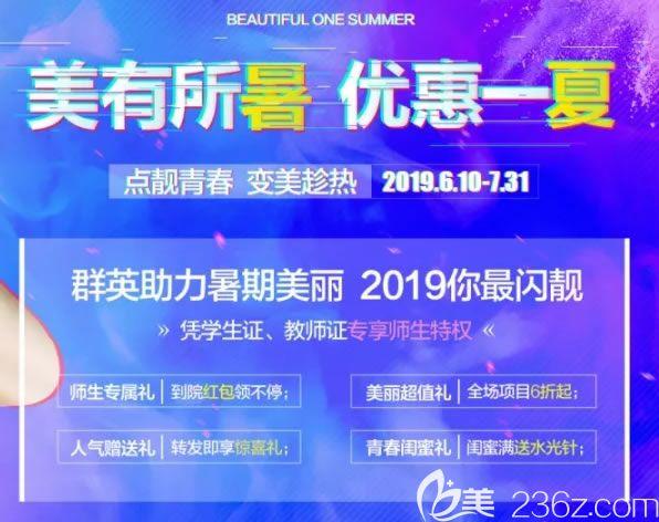 杭州群英暑期优惠活动开启,除了特惠价格表专业医生还给学生制定了暑期整形攻略