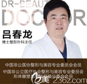 吕春龙医生