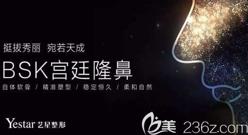 台州艺星整形做鼻子价格是多少钱,全新整形价目表发布,假体隆鼻3800元起,鼻综合9200元起活动海报五