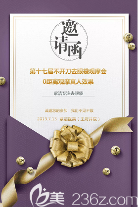 北京紫洁医美不开刀祛眼袋观摩会宣传图