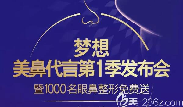昆明梦想美鼻代言第1季发布会已开启,还有1000名眼鼻整形免费送