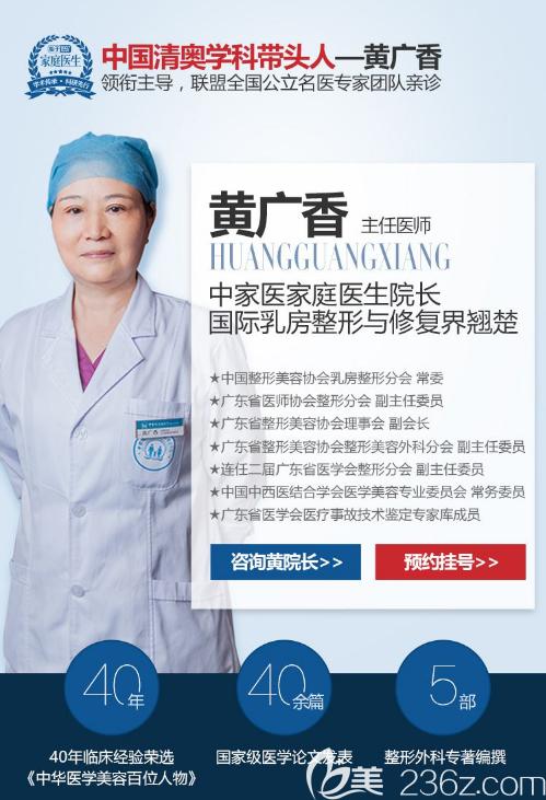 广州中家医家庭医生清奥医生黄广香院长