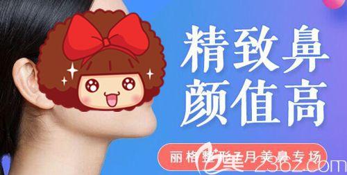 想要提升颜值的美鼻,就来天津联合丽格7月美鼻专场优惠活动膨体隆鼻(美植挺)活动特价7800元