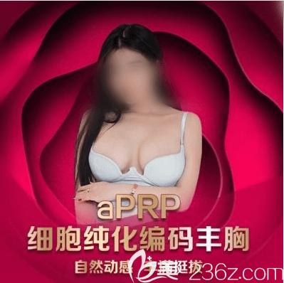 北京润美玉之光αPRP纯化脂肪隆胸宣传图