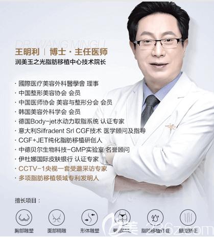 北京润美玉之光王明利医生