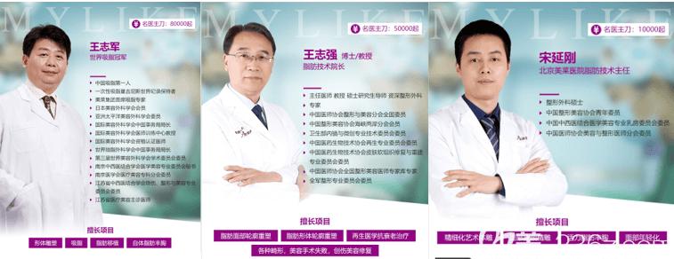 北京美莱哪个医生脂肪丰胸好?口碑好的王志强等医生照