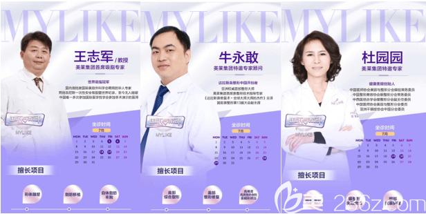 北京美莱王志军/牛永敢/杜园园特邀医生坐诊宣传图