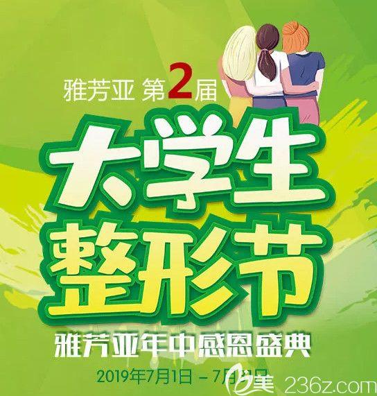 石家庄雅芳亚暑期整形价格表已经公开 双眼皮和美容冠优惠价格为2880元