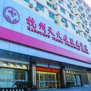 杭州天大皮肤病医院