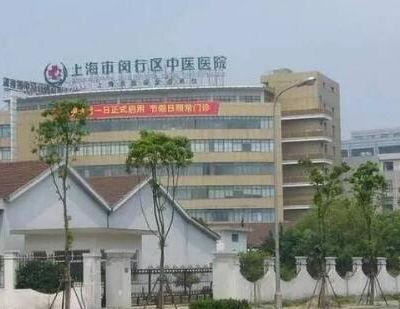 上海市闵行区中医医院皮肤科