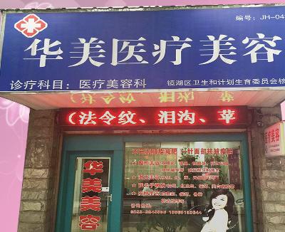 芜湖华美整形美容医院