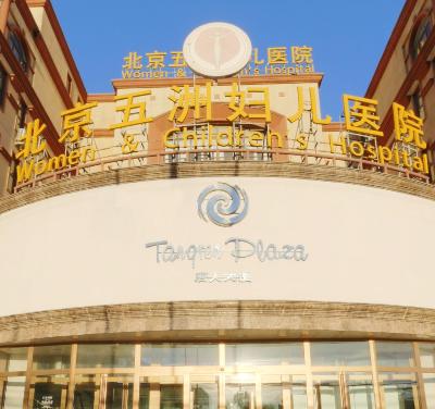 北京五洲妇儿医院医疗美容科