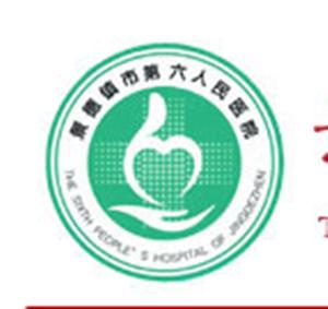 景德镇市第六人民医院(皮肤病医院)医学整形美容科
