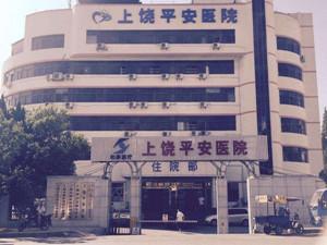上饶平安医院整形美容研究所