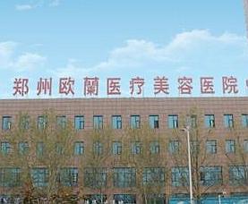 郑州欧兰医疗美容医院