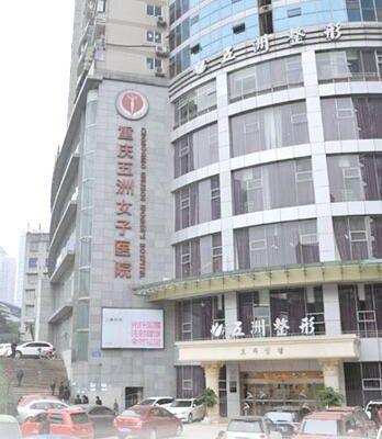 重庆五洲妇儿医院整形科