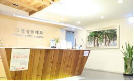 韩国格林整形医院