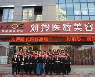 沧州刘羚医疗美容诊所