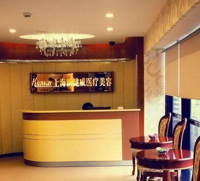 上海新健威整形美容门诊部