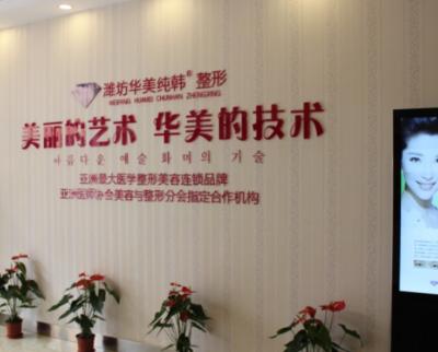 山东潍坊华美医疗美容医院