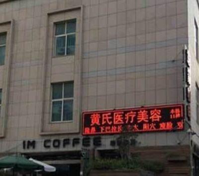 泉州黄氏医疗整形医院