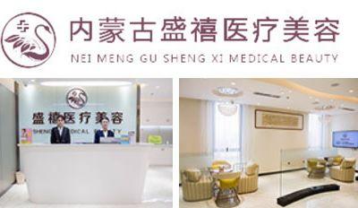 内蒙古赤峰盛禧医疗美容整形医院