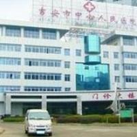 吉安中心人民医院
