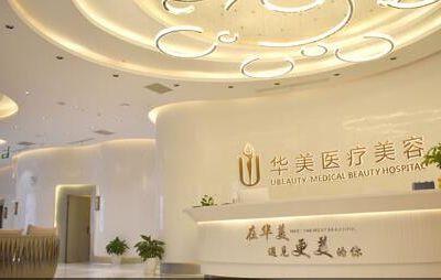 荆州华美整形外科医院