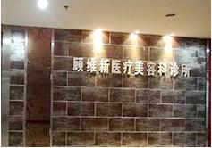 湘潭顾维新整形美容医院
