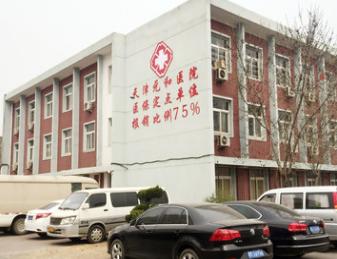 天津元和医院