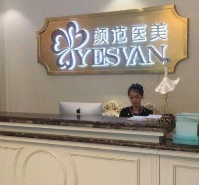 上海颜范医疗美容门诊部