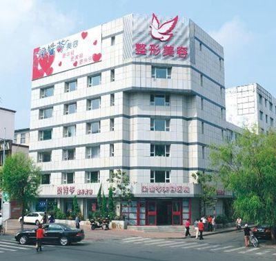 吉林梁惟苓医疗美容医院