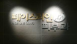 韩国face-line整形医院