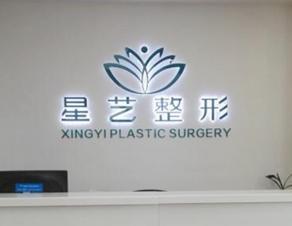 郑州星艺医疗美容整形医院