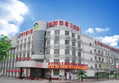 邯郸第三医院整形美容科