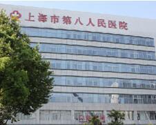 上海市第八人民医院医学美容科