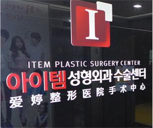 韩国ITEM(爱婷)整形医院