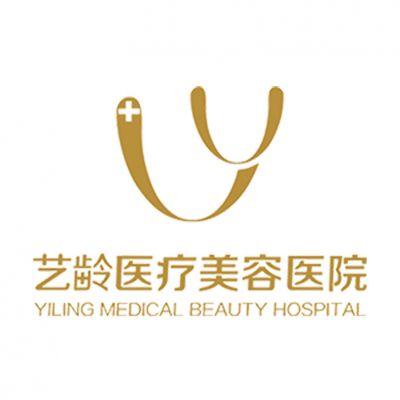 武汉艺龄整形医院