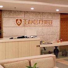 洛阳王静医疗美容诊所