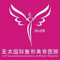 宜昌亚太医疗美容医院