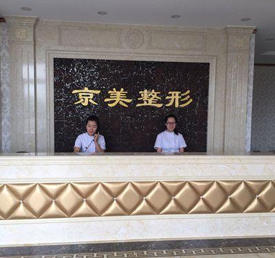沧州京美医疗美容医院