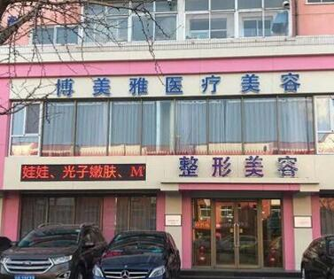 锦州博美雅医疗美容医院