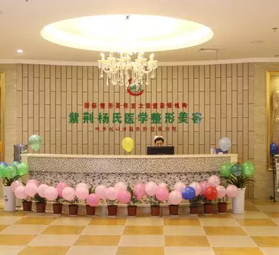 泸州紫荆杨氏医学整形美容门诊部