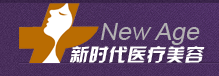 济南新时代医疗美容医院