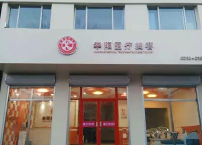 唐山华阳医疗美容诊所