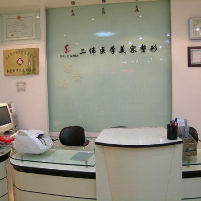 秦皇岛二伟整形美容诊所